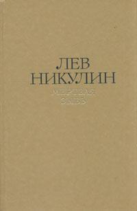 Лев Никулин Лев Никулин. Избранные произведения в двух томах. Том 2. Мертвая зыбь