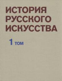 История русского искусства. В двух томах. Том 1 красная книга ссср в двух томах том 1