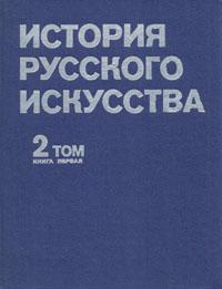 История русского искусства. В двух томах. Том 2 отсутствует история русского искусства том 2