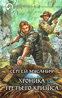 Сергей Мусаниф Хроника Третьего Кризиса