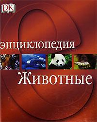Джен Грин, Дэвид Берни Животные. Энциклопедия