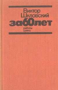 Виктор Шкловский За 60 лет. Работы о кино