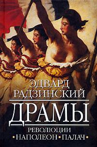 Эдвард Радзинский Драмы революции. Наполеон. Палач