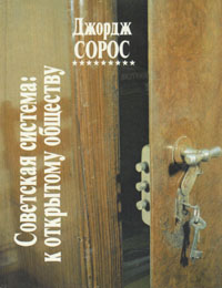 Джордж Сорос Советская система: к открытому обществу