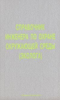 Авторский коллектив Справочник инженера по охране окружающей среды (эколога)