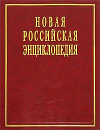 Новая Российская энциклопедия. В 12 томах. Том 3(1) Беар-Брун