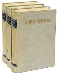 А. И. Куприн А. И. Куприн. Сочинения в 3 томах (комплект из 3 книг)