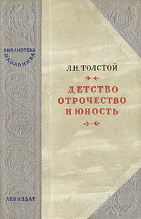 Л. Н. Толстой Детство. Отрочество. Юность г н пикалов солдатская юность