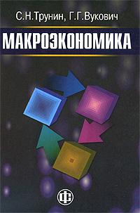 С. Н. Трунин, Г. Г. Вукович Макроэкономика г г силласте формирование новой экономической интеллигенции в условиях рыночной экономики