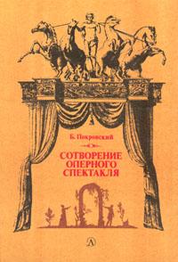 Б. Покровский Сотворение оперного спектакля цены