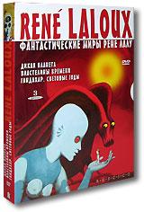 Фантастические миры Рене Лалу: Дикая Планета. Властелины Времени. Гандахар. Световые годы (3 DVD)