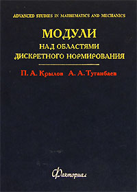 П. А. Крылов, А. А. Туганбаев Модули над областями дискретного нормирования