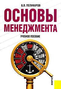 В. Л. Полукаров Основы менеджмента