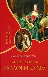 цена на Альберт Брахфогель Тайная любовь Людовика XIV