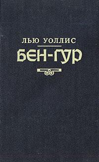 Лью Уоллес Бен-Гур цена в Москве и Питере