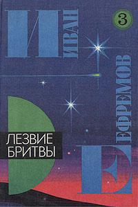 Иван Ефремов Иван Ефремов. В пяти книгах. Книга 3. Лезвие бритвы