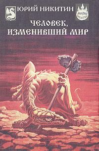 Юрий Никитин Человек, изменивший мир