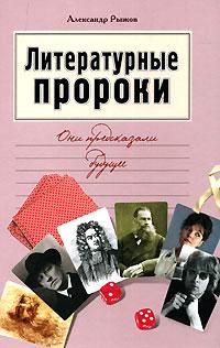 Александр Рыжов Литературные пророки. Они предсказали будущее