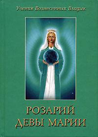 Профет М.Л., Профет Э.К. Розарий девы Марии ю к субботин православные таинства
