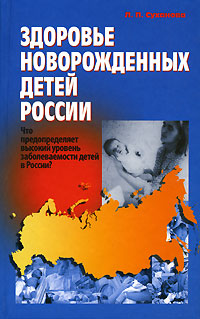 Л. П. Суханова Здоровье новорожденных детей России