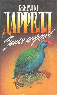Джеральд Даррелл Земля шорохов владимир леонидович шорохов ния
