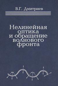 В. Г. Дмитриев Нелинейная оптика и обращение волнового фронта