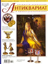 Антиквариат. Предметы искусства и коллекционирования №44 (№1-2 январь-февраль 2007)