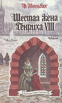 Ф. Мюльбах Шестая жена Генриха VIII