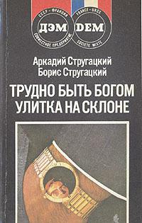 Аркадий Стругацкий, Борис Стругацкий Трудно быть богом. Улитка на склоне стругацкий а стругацкий б трудно быть богом