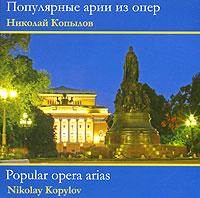 Николай Копылов Николай Копылов. Популярные арии из опер