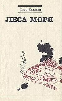 Джон Куллини Леса моря. Жизнь и смерть на континентальном шельфе