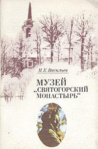 М. Е. Васильев Музей