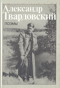 Александр Твардовский Александр Твардовский. Поэмы