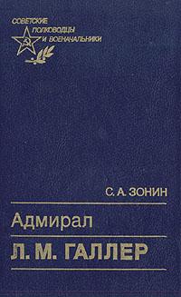 С. А. Зонин Адмирал Л. М. Галлер