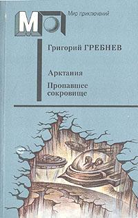 Григорий Гребнев Арктания. Пропавшее сокровище