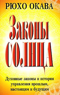Рюхо Окава Законы Солнца рюхо окава ошо законы счастья счастье есть наука о счастье комплект из 3 книг
