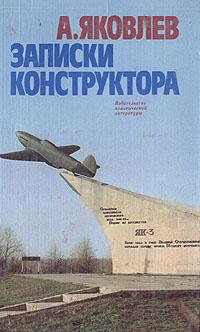 А. Яковлев Записки конструктора