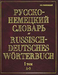И. Я. Павловский Русско-немецкий словарь. В 2 томах. Том 1. А-О / Russisch-Deutsches Worterbuch
