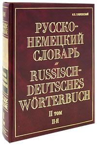 И. Я. Павловский Русско-немецкий словарь. В 2 томах. Том 2. П-Я / Russisch-Deutsches Worterbuch