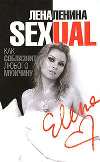 Лена Ленина Sexual, или Как соблазнить любого мужчину лена ленина миллиардер цифровая версия