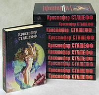 Кристофер Сташефф Кристофер Сташефф. Комлект из 11 книг