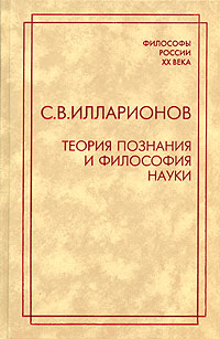 С. В. Илларионов Теория познания и философия науки б г кузнецов ценность познания очерки современной теории науки