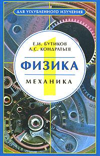 Е. И. Бутиков, А. С. Кондратьев Физика. В 3 книгах. Книга 1. Механика