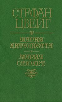 Стефан Цвейг Мария Антуанетта. Мария Стюарт недорго, оригинальная цена