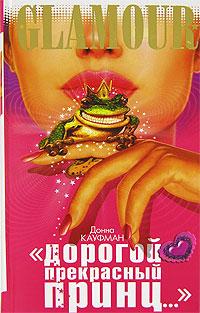 """Донна Кауфман """"Дорогой Прекрасный Принц..."""""""