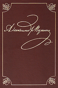 А. С. Пушкин А. С. Пушкин. Полное собрание сочинений в 20 томах. Том 1. Лицейские стихотворения 1813-1817