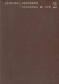 А. Краев Анатомия человека. В двух томах. Том 2 анатомия человека в 2 х томах том 1 cd