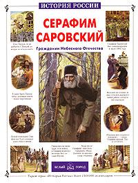 Александр Толстиков Серафим Саровский. Гражданин Небесного Отечества толстиков а серафим саровский