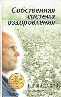 Г. П. Малахов Собственная система оздоровления