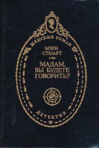 Мэри Стюарт Мадам, вы будете говорить? мэри стюарт людо и звездный конь